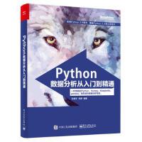 Python数据分析从入门到精通 Python语言编程教程书籍 Python数据分析语法工具书 Python数据分析入