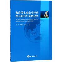 海岸带生态安全评价模式研究与案例分析 中国海洋出版社