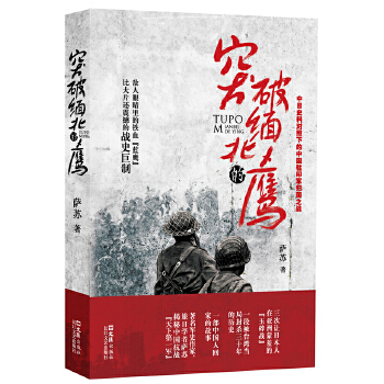 突破缅北的鹰:中日史料对照下的中国驻印军归国之战