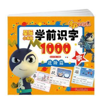 星际小蚂蚁学前识字1000字·进阶篇 以汉字的难易度来划分,内文循序渐进地增加汉字的认知难度,完全满足幼小衔接的孩子的需求。以实景照片配上汉字,更容易让孩子理解接受,每个汉字还有笔画顺序、组词和造句。