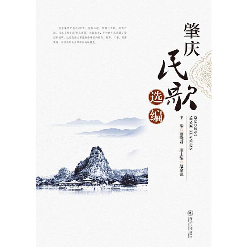 肇庆民歌选编