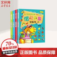 潜能开发训练书4册儿童判断观察想象力语言能力数学与空间分析与判断能力幼儿启蒙书籍2-3-6岁