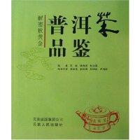 【旧书二手书九成新】普洱茶品鉴