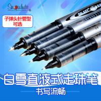 白雪直液式走珠笔0.5针管型黑色中性笔碳素笔签字笔学生用红笔