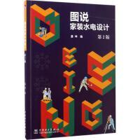 图说家装水电设计(第2版) 姜坤 编