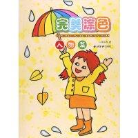 完美涂色人物篇 儿童小孩绘画 填色本 涂色书 基础色彩知识 绘画技巧 西泠印社出版社