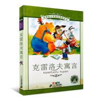 克雷洛夫寓言 彩图注音版 一二年级课外读物7-8-9岁儿童文学故事书 小学生语文新课标阅读丛书 世界经典童话 正版