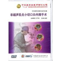新华书店正版 非超声乳化小切口白内障手术DVD