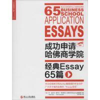 成功申请哈佛商学院:经典Essay65篇