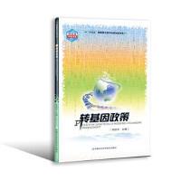 NYKX-转基因政策 中国农业科学技术出版社 9787511627766