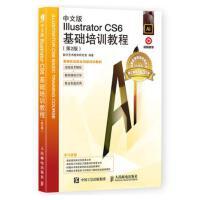 中文版Illustrator CS6基础培训教程(第2版) 9787115481474 人民邮电出版社 数字艺术教育研