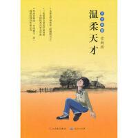 封面有磨痕-QD-温柔天才 常新港 9787501603343 枫林苑图书专营店