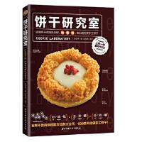 【新书店正版】饼干研究室:搞懂饼干烘焙的关键,油+糖+粉,做出超完美手工饼干,林文中,北京科学技术出版社9787530