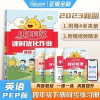 阳光同学课时优化作业四年级下册英语人教版 2021春新版