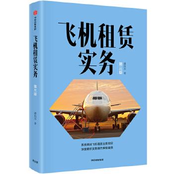 飞机租赁实务 谭向东 中信出版社 9787521711585 正版现货,下单速发.FX