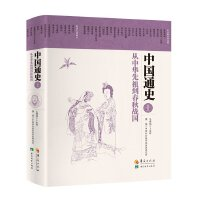 中国通史・从中华先祖到春秋战国
