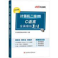 计算机二级考试 中公2020计算机二级无纸化考试C语言全真模拟3合1