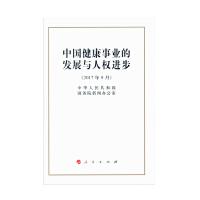 【人民出版社】中国健康事业的发展与人权进步(32开本)