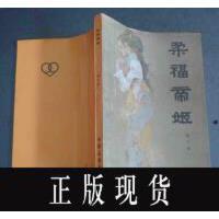 【二手旧书85成新】【正版现货】柔福帝姬