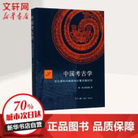 中国考古学 生活.读书.新知三联书店
