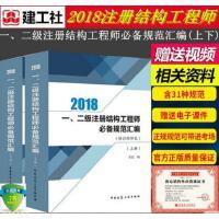 2018一、二级注册结构工程师规范汇编(修订缩印本)(上下册)