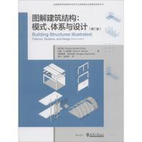图解建筑结构:模式、体系与设计(第2版) 天津大学出版社