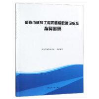 威海市建筑工程质量精致建设标准指导图册 威海市建筑业协会 中国建筑工业出版社