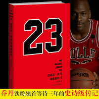 迈克尔乔丹与他的时代 张佳玮 百万nba球迷 乔丹铁粉等待三年的史诗级传记 飞人 篮球时代 乔丹传詹姆斯科比自传 NB