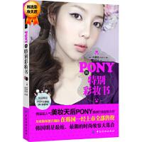 【新书店正版】PONY的特别彩妆书 配送DVD光碟 朴惠��(PONY) 中国纺织出版社