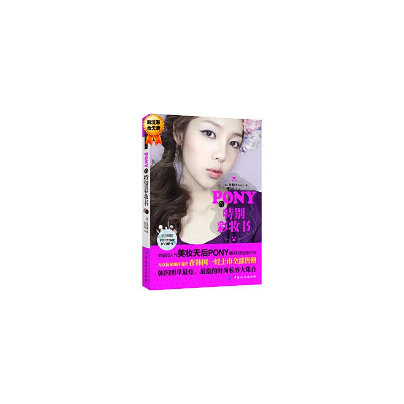 【新书店正版】PONY的特别彩妆书 配送DVD光碟 朴惠敃(PONY) 中国纺织出版社 正版图书,请注意售价高于定价,有问题联系客服谢谢。
