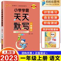 小学学霸天天默写一年级上册语文 人教部编版2020秋新版