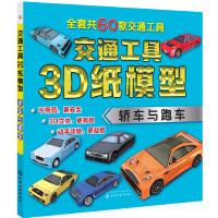 交通工具3D纸模型――轿车与跑车