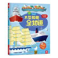 走进大世界全景科普书第二辑-大型船舶全知道