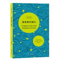 壹力小�典:��米和�S愿石