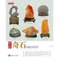 正版二手旧书8成新 奇石收藏百问百答 9787535635334