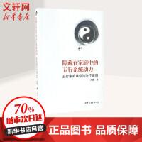 隐藏在家庭中的五行系统动力 世界图书出版公司