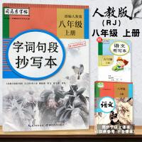 生字抄写本八年级上册字词句篇司马彦字帖人教版