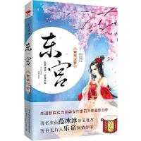 东宫 繁华沉梦 石天琦 北京联合出版公司