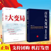 正版 2本合集 百年大变局世界与中国 中央党校出版社+百年大变局红旗出版社 追踪与把握国际变局新动向 改革与应对国内治