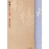 【新书店正版】爱美,俏伶伶抖着,柏杨,现代出版社有限公司9787802445499
