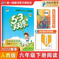 53天天练小学课外阅读六年级下册语文 人教部编版