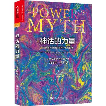 神话的力量(pdf+txt+epub+azw3+mobi电子书在线阅读下载)
