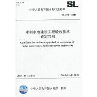 水利水电建设工程验收技术鉴定导则 SL 670-2015(中华人民共和国水利行业标准)
