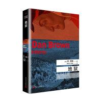 丹・布朗作品:地狱(国际畅销书作家,悬疑惊悚经典,继达・芬奇密码、失落的秘府之后又一力作)