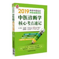 2019中医诊断学核心考点速记(2019考研中医综合冲刺宝典系列)