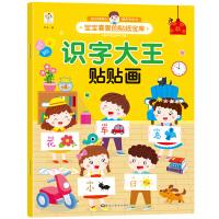 识字大王贴贴画2-3-4-5-6岁宝宝贴纸宝库贴纸书儿童贴画书益智玩具贴