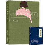严歌苓 一个女人的史诗 作家出版社 长篇小说 红色历史中的浪漫情史 令人凄婉心酸的怀旧小说 每个女人心中都有一首不停息