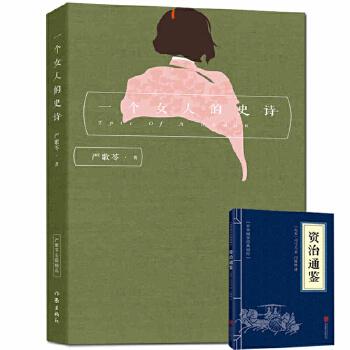 严歌苓 一个女人的史诗 作家出版社 长篇小说 红色历史中的浪漫情史 令人凄婉心酸的怀旧小说 每个女人心中都有一首不停息的史诗