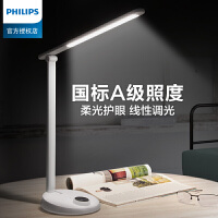 【618持续放价】飞利浦(PHILIPS)晶皓LED台灯 6W 创意学习灯五档触摸调光带USB接口办公台灯