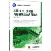 三菱PLC、变频器与触摸屏综合应用技术 机械工业出版社